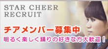 メンバー募集|チアリーダー・ダンス派遣|チアキッズクラス|株式会社STARCHEER